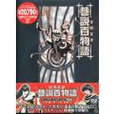 京極夏彦 巷説百物語 DVD-BOX[DVD] / アニメ