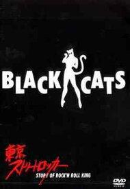 東京ストリートロッカー[DVD] / BLACK CATS