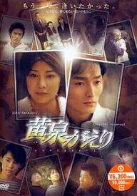 黄泉がえり[DVD] / 邦画