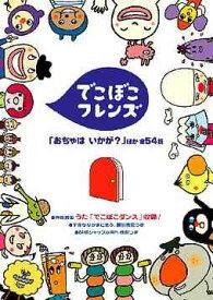 でこぼこフレンズ 「おちゃはいかが?」ほか全54話[DVD] / アニメ