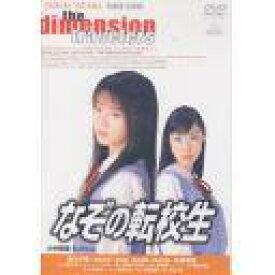 なぞの転校生[DVD] / 邦画