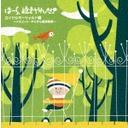 ほーら、泣きやんだ! ロイヤルモーツァルト編 〜メヌエット・きらきら星変奏曲〜[CD] / 神山純一 J PROJECT