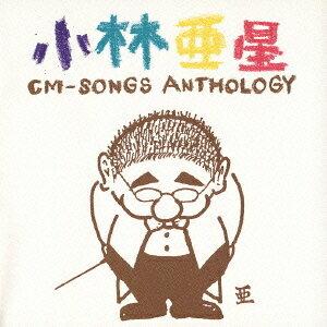 小林亜星 CMソング・アンソロジー / オムニバス