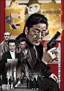 白竜 赤絨毯の死闘[DVD] / オリジナルV