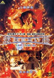 未来の想い出 Last Christmas[DVD] / 邦画