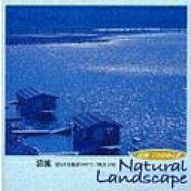 α波1/fのゆらぎ Natural Landscape 清流-清らかな情景の中で 四万十川-[CD] / ヒーリング