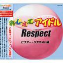 おしえてアイドルRespect ビクター・リクエスト編[CD] / オムニバス