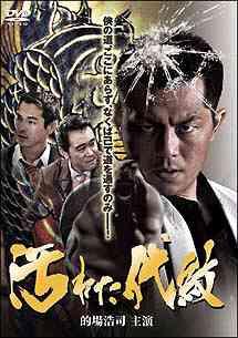 汚れた代紋[DVD] / オリジナルV
