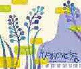 ぴあのピア Vol.5 ピアノの詩人〜ショパン編 [2CD+DVD][CD] / クラシックオムニバス
