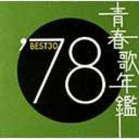 青春歌年鑑 1978 BEST 30[CD] / オムニバス