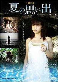 夏の思い出[DVD] / 邦画