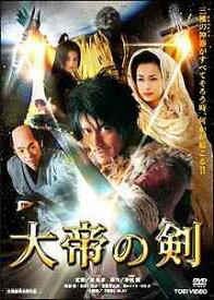 大帝の剣[DVD] / 邦画