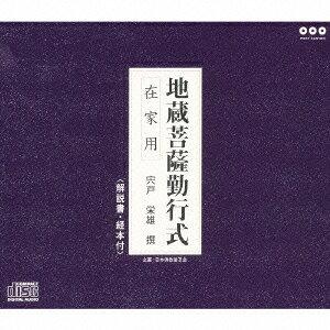 地蔵菩薩 勤行式 (在家用)[CD] / 趣味教養
