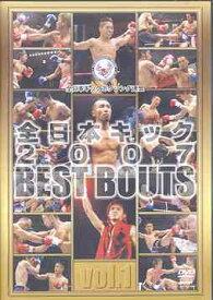 全日本キック 2007 BEST BOUTS vol.1[DVD] / 格闘技