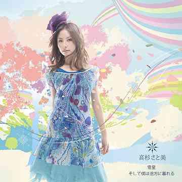 雪星/そして僕は途方に暮れる [CD+DVD] / 高杉さと美