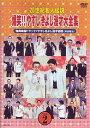 20世紀名人伝説 爆笑!! やすしきよし漫才大全集 Vol.2 / 横山やすし、西川きよし