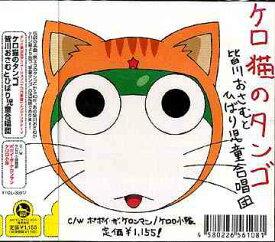 アニメ「ケロロ軍曹」エンディングテーマ: ケロ猫のタンゴ / 皆川おさむとひばり児童合唱団