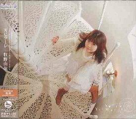 アニメ「ARIA The ORIGINATION」オープニングテーマ: スピラーレ / 牧野由衣