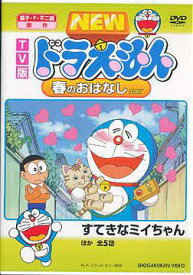 TV版 NEW ドラえもん 春のおはなし 2007[DVD] / アニメ