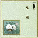邦楽舞踊シリーズ 長唄: 鷺娘 / 芳村五郎治、他