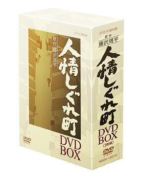 人情しぐれ町 DVD BOX / TVドラマ
