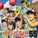 ブラバン! 甲子園よりぬきベスト55 / 東京佼成ウインドオーケストラ
