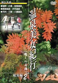 旅行DVD 温泉美女紀行 総集編 2 (癒しの名湯)[DVD] / 趣味教養