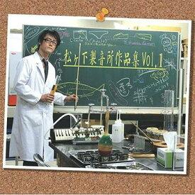 松ヶ下製音所作品集 Vol.1 [限定盤] / 松ヶ下宏之