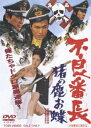 不良番長 猪の鹿お蝶[DVD] / 邦画