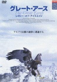 グレート・アース 1 〜レガシー・オブ・アイスエイジ〜[DVD] / ドキュメンタリー