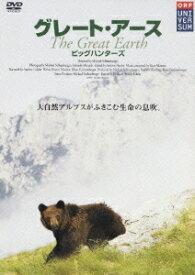 グレート・アース 3 〜ビッグハンターズ〜[DVD] / ドキュメンタリー