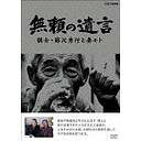 無頼の遺言 棋士・藤沢秀行と妻モト[DVD] / ドキュメンタリー