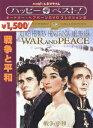 戦争と平和[DVD] / 洋画