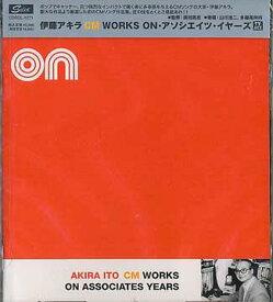 伊藤アキラCM WORKS ON・アソシエイツ・イヤーズ / オムニバス (伊藤アキラ)