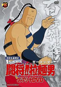 闘将!! 拉麺男 コンプリートDVD [初回限定生産] / アニメ