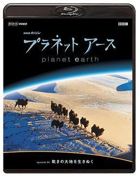 NHKスペシャル プラネットアース Episode 4 「乾きの大地を生きぬく」 [Blu-ray] / ドキュメンタリー