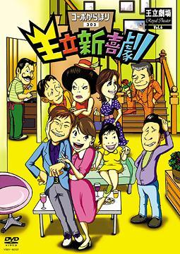 王立新喜劇『コーポからほり303』 / 舞台