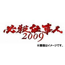 必殺仕事人2009 新春スペシャル / TVドラマ