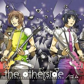 the otherside / ゴム(ななふれっと)