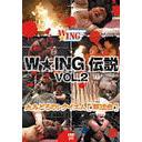 W☆ING伝説 vol.2 〜血みどろのレクイエム〜 / 格闘技