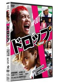 ドロップ[DVD] スタンダード・エディション / 邦画