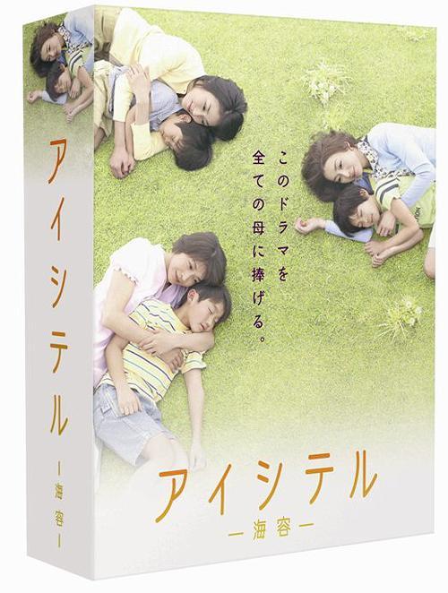 アイシテル-海容- DVD-BOX / TVドラマ