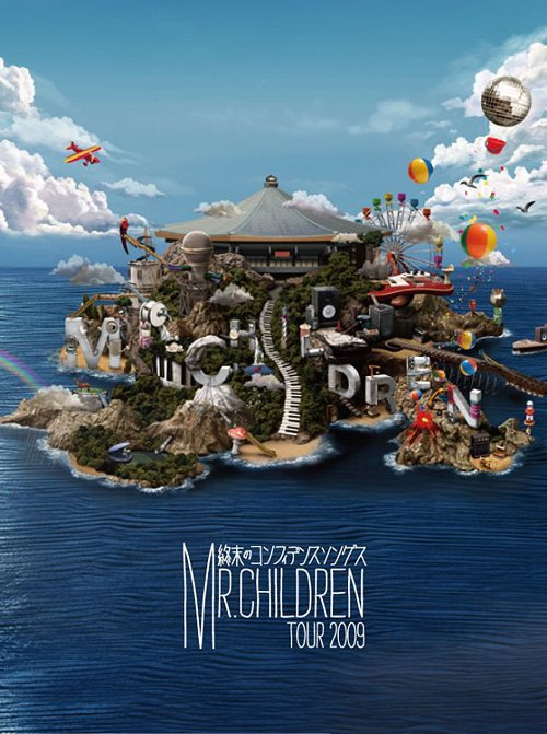 Mr.Children Tour 2009 〜終末のコンフィデンスソングス〜 / Mr.Children