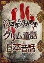 世にも恐ろしいグリム童話/日本昔話 / アニメ