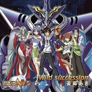 Wii専用ソフト『スーパーロボット大戦NEO』主題歌: Wild succession / 美郷あき