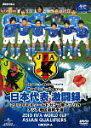 日本代表激闘録 2010FIFAワールドカップ南アフリカ アジア地区最終予選 / サッカー