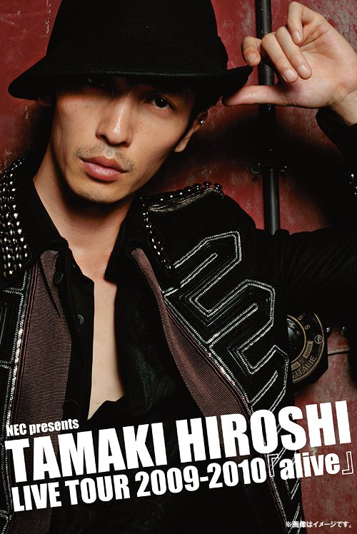 TAMAKI HIROSHI LIVE TOUR 2009『alive』 / 玉木宏
