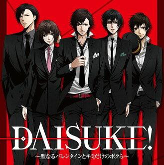 衹為了DAISUKE!~神聖的情人節和你的我們~/連續劇CD(小野大輔,浪川大輔,阪口大助,其他)