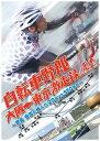 自転車野郎 大阪→東京 激走録 〜団長安田が挑んだ2Days550キロ〜 / バラエティ