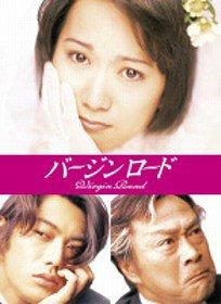 バージンロード DVD-BOX / TVドラマ